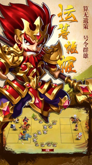 三国棋魂游戏官方最新版图5: