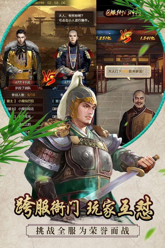 极品芝麻官手机游戏官方网站下载图4: