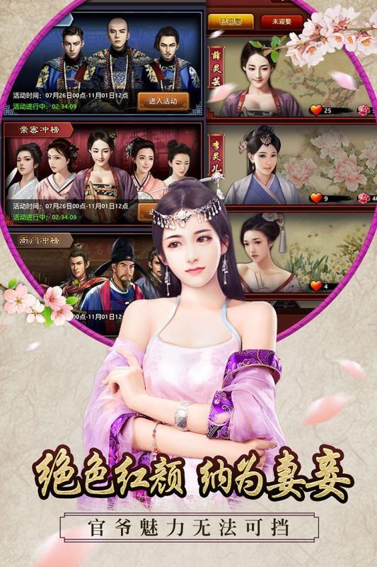 极品芝麻官手机游戏官方网站下载图2: