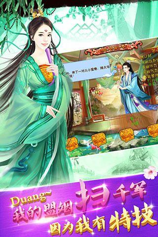 宫廷风云游戏电脑PC版图2: