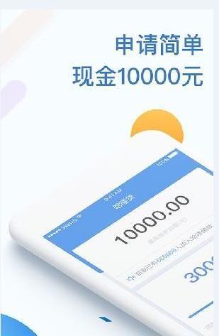 哈喽贷贷款官方版app下载安装图3:
