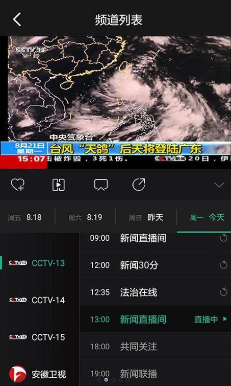 八闽视频app下载安装官网手机版图片1
