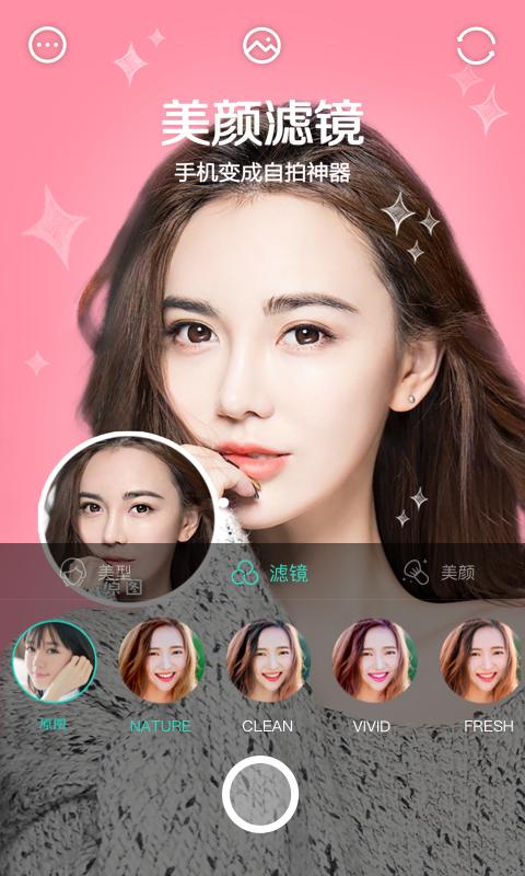 激萌相机Faceu软件下载app图3: