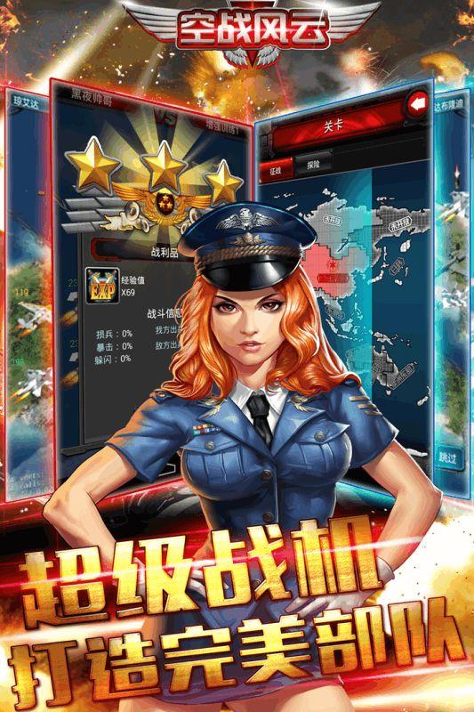 空战风云官网安卓最新版图1: