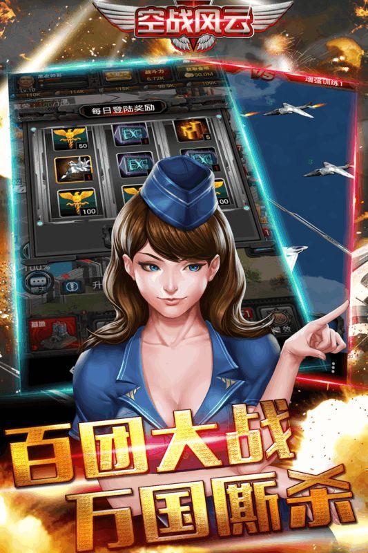 空战风云官网安卓最新版图5: