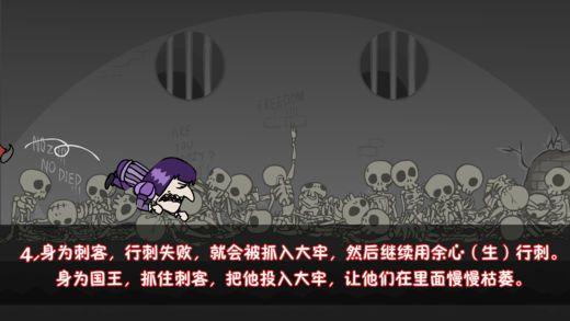 我要当国王游戏官网安卓版图2: