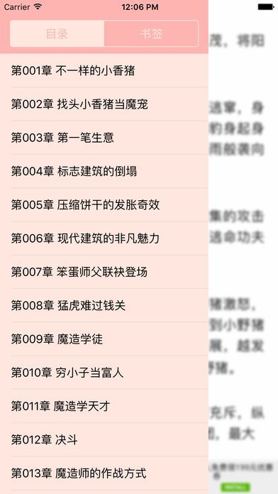 海棠龍馬文化線上文學城一站網址在線登錄app官方手機軟件下載圖2: