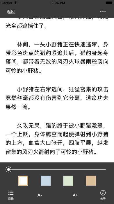海棠书屋御宅屋自由阅读的小说免费app下载图片2
