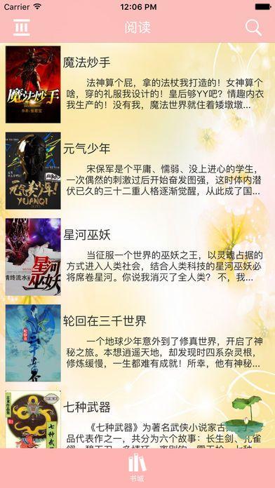 海棠龙马文化线上文学城一站网址在线登录app官方手机软件下载图4: