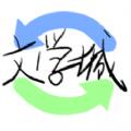 海棠文化线上文学城网址