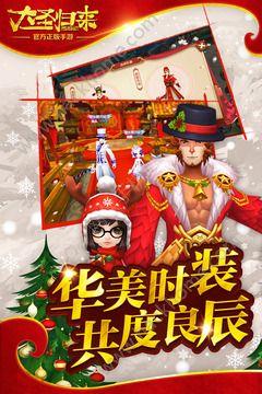 西游记之大圣归来正版授权手游官网iOS版图2: