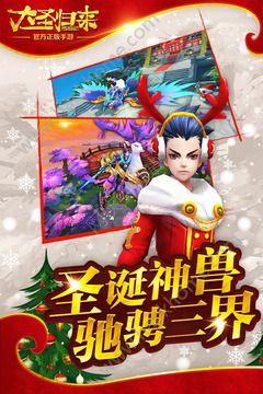 西游记之大圣归来正版授权手游官网iOS版图4: