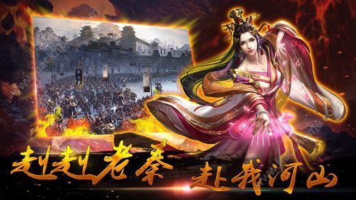 战国七雄争霸官方网站下载游戏图2: