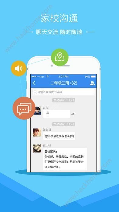 安全教育平台登录入口手机版2018app下载图片1