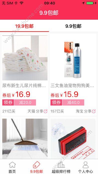 惠秒购物软件官方app下载手机版图1: