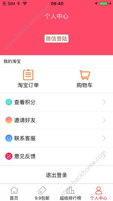 惠秒购物软件官方app下载手机版图3: