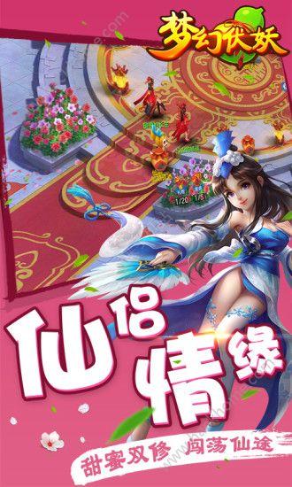 梦幻伏妖手游官方网站图2: