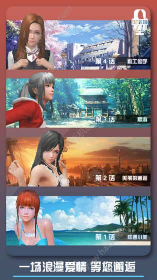 恋爱口令游戏安卓版下载图2: