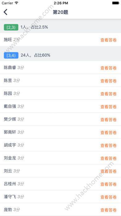 七天网络查分系统成绩入口官网注册登录2018下载图4:
