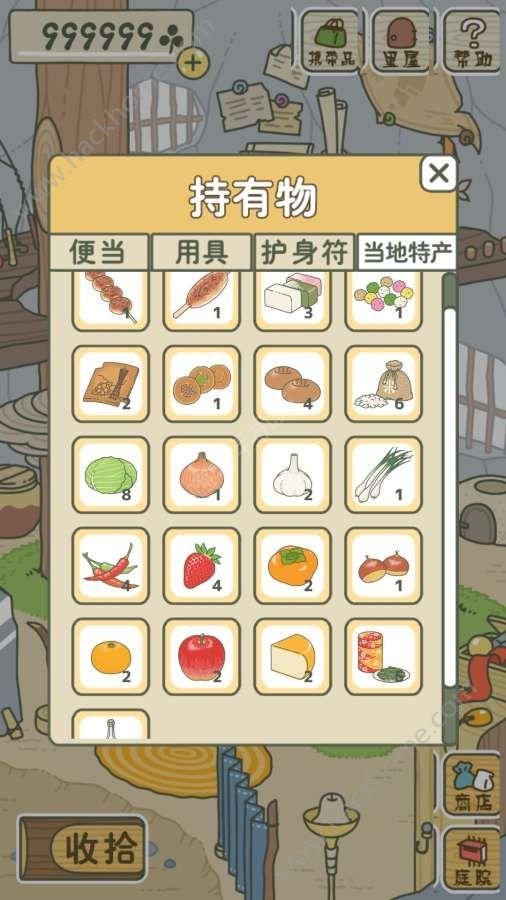 旅行青蛙汉化版中文版图1: