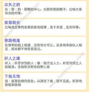微信成语消消看第40关答案大全 第40关答案攻略[多图]图片4