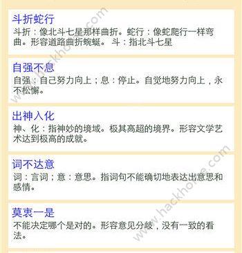 微信成语消消看第40关答案大全 第40关答案攻略[多图]图片3