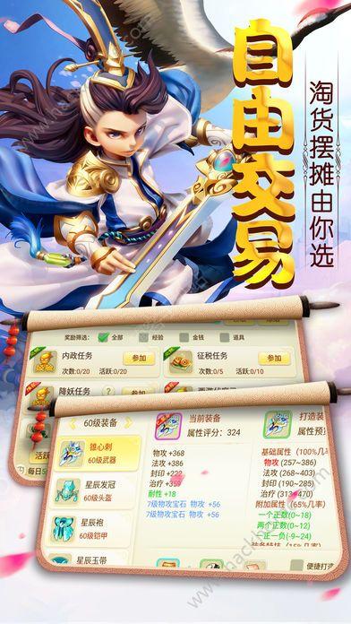 梦幻女儿国手游官方网站下载图4: