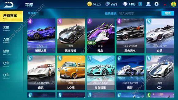 QQ飞车手游嘉年华官方活动免费领取a车[多图]图片2