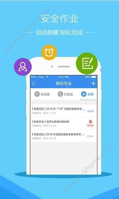 河南省平顶山安全教育平台登录入口app官方版手机下载图1:
