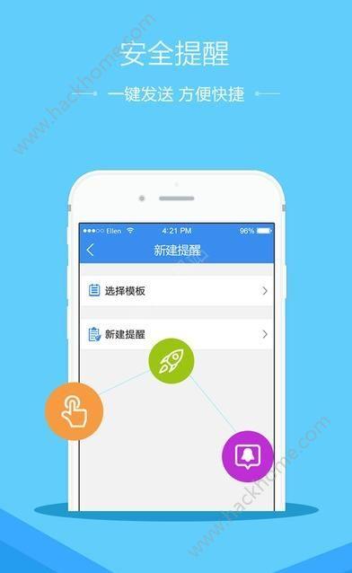 河南省平顶山安全教育平台登录入口app官方版手机下载图3:
