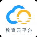 哈尔滨教育云平台官方版