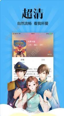 扑飞动漫2018官方版app下载安装图2: