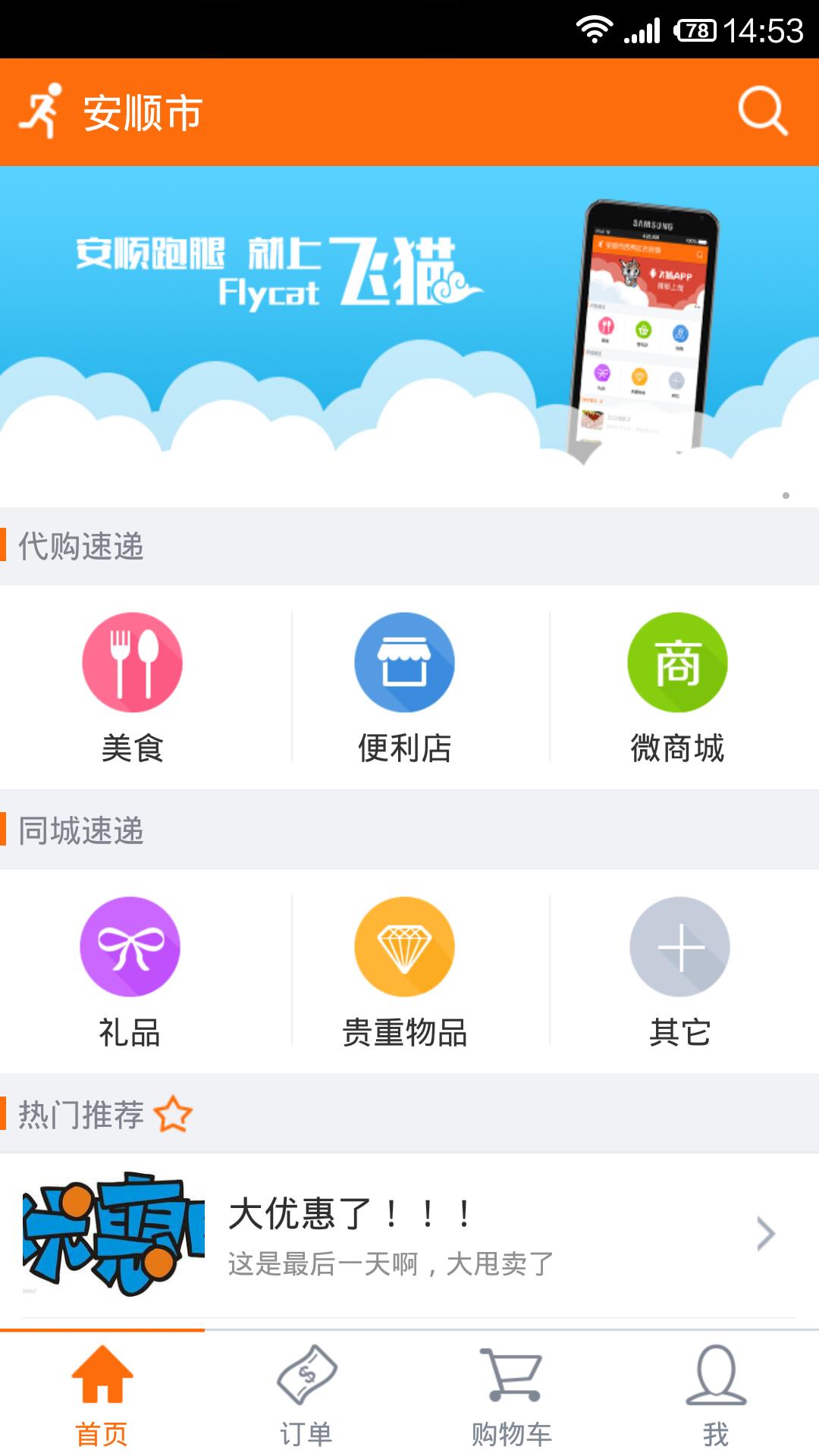 飞猫官网app手机版图2: