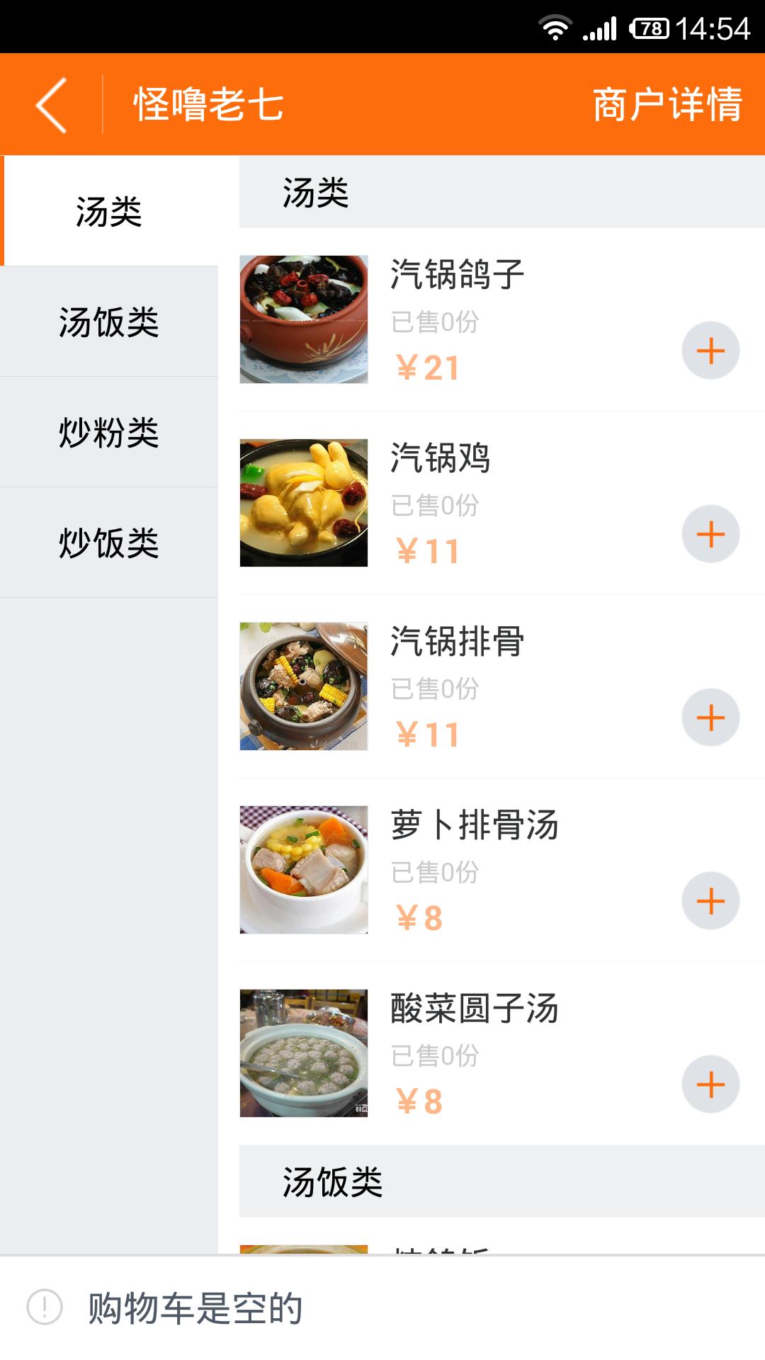 飞猫官网app手机版图4: