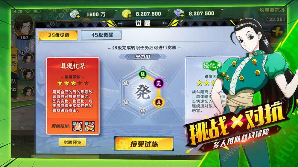猎人x猎人官方网站下载游戏图2: