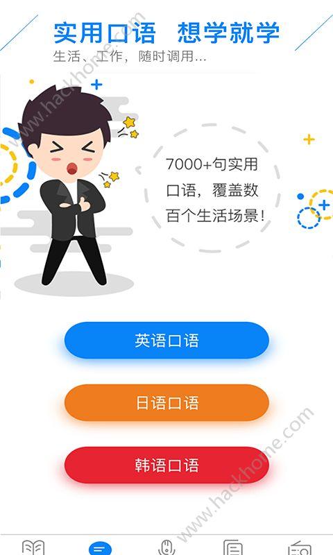 配音学日语app手机版软件下载图3: