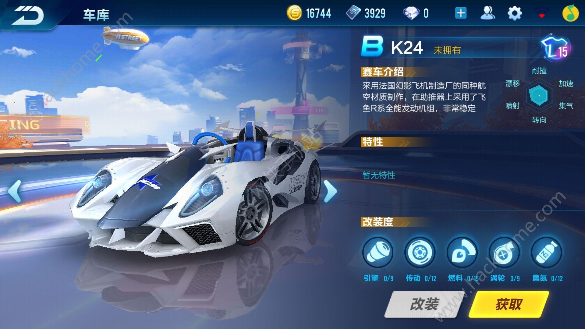 QQ飞车手游B车排行榜 B车最新排名[多图]图片1