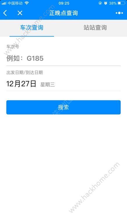铁路12306购票微信小程序app2018最新版官方手机下载图2: