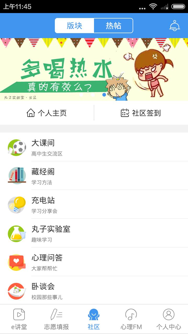 升学e网通手机上岸app下载官网幅员片1