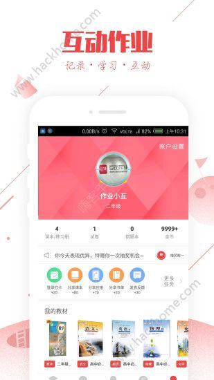 2018湘岳假期寒假作业答案在线查询官方版app下载图2: