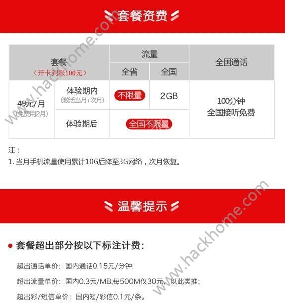 大牛卡无线流量套餐官方申请地址入口图1: