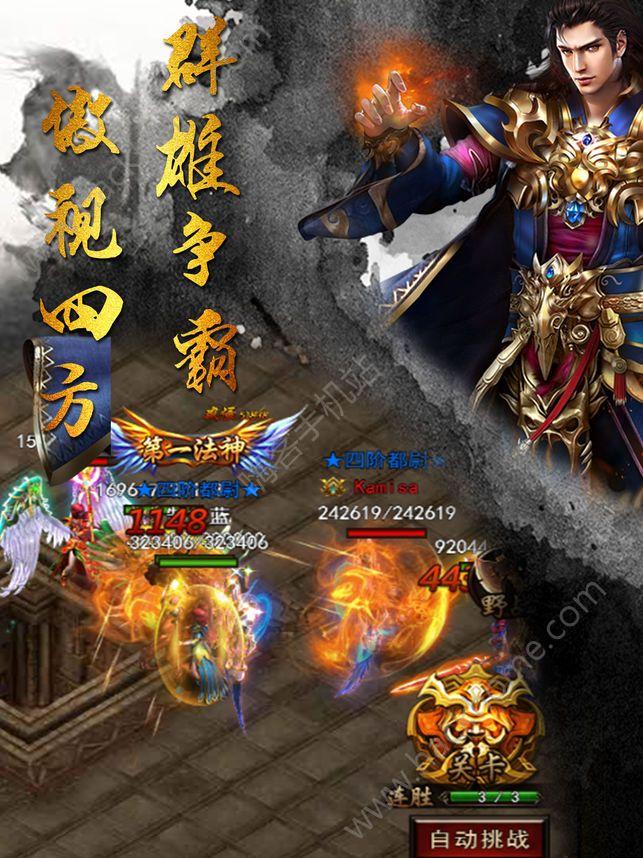 新王者霸业官方网站下载游戏图2: