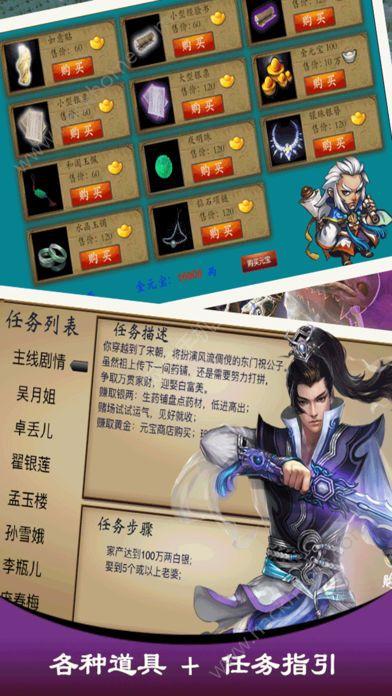新水浒外传手游官方网站下载图2: