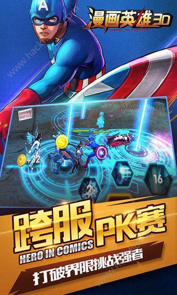 漫画英雄3D游戏下载百度版图2: