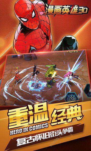 漫画英雄3D游戏下载百度版图4: