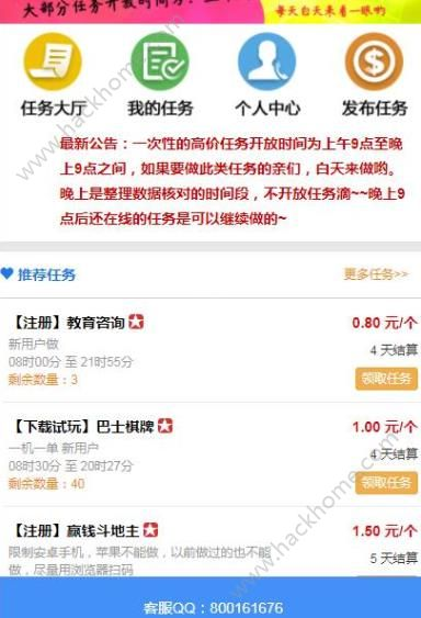 打码赚钱平台官方版app下载安装图2: