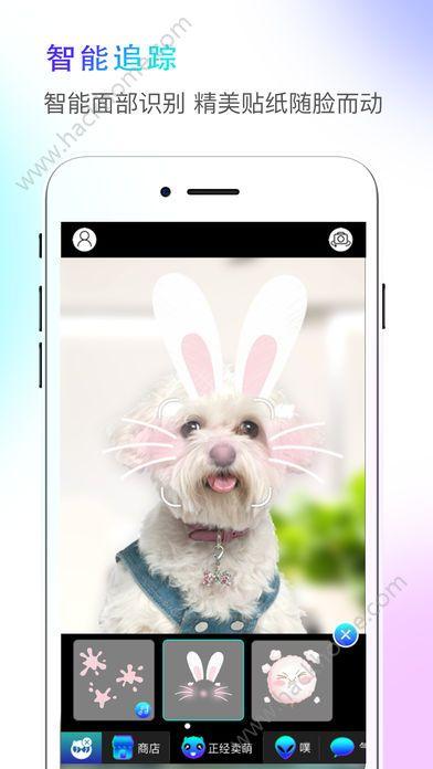 Faceme脸酷自拍神器ios苹果版下载官方版图3: