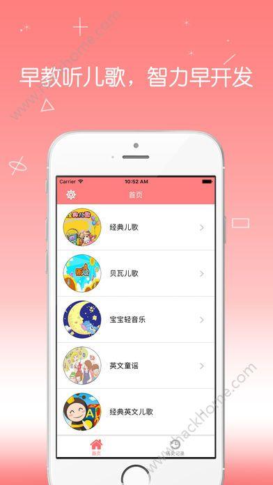 早教儿歌故事大全app官方版苹果手机下载图2: