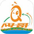 网哥购物app