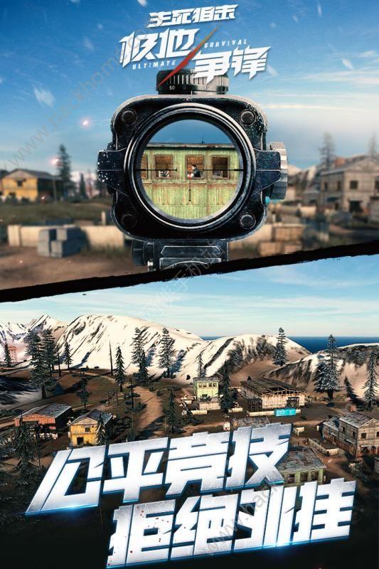 生死狙击手游版下载安装枪王之王图4: